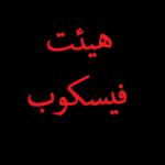 هیئت فیسکوب ایرانیان Profile Picture