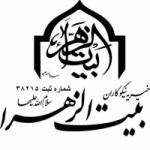 خیریه نیکوکاران بیت الزهرا Profile Picture